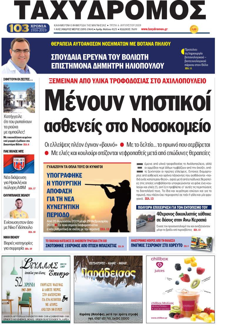 taxydromos_press